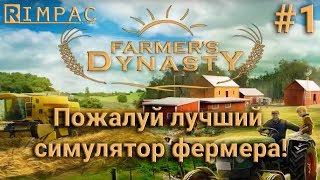 Farmers Dynasty #1   Кажется, это лучший симулятор фермера!
