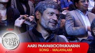 Aaru Paavakkoothukaaran - Song - Malayalam | Satyamev Jayate 2 | Episode 4 - 23 March 2014