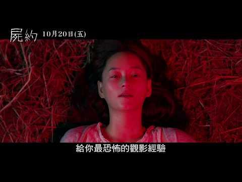 威視電影【屍約】幕後花絮:猛鬼大樓篇 (10.20 不見不散)