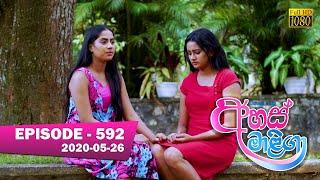 Ahas Maliga   Episode 592   2020-05-26