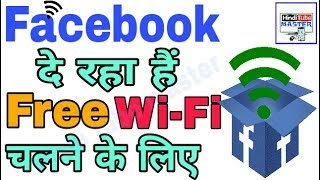 How to Get Free Wi-Fi Internet or Hotspots with Facebook