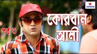 Bangla Comedy Natok 2017 | Korban Alir Korbani | A Kho Mo Hasan | Alvi | Shuvo Part 3