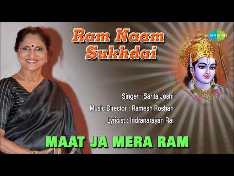 Maat Ja Mera Ram | Hindi Devotional Song | Sarita Joshi video