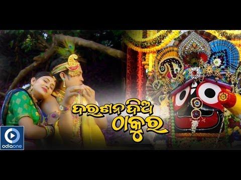 Jagannath Bhajan | Darshan Diya Thakura| Odia Devotional Song| Dinare Mote Chandan Base | Sailabhama video