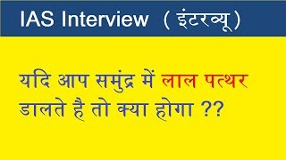 IAS Interview #3 | IAS Interview question answer | Upsc IAS Interview in Hindi | study Rojgar