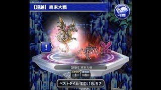 【FFRK】 超越 終末大戦 TA 00:16:57 #175