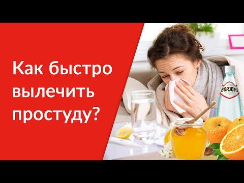 Как лечится в домашних условиях от простуды 254