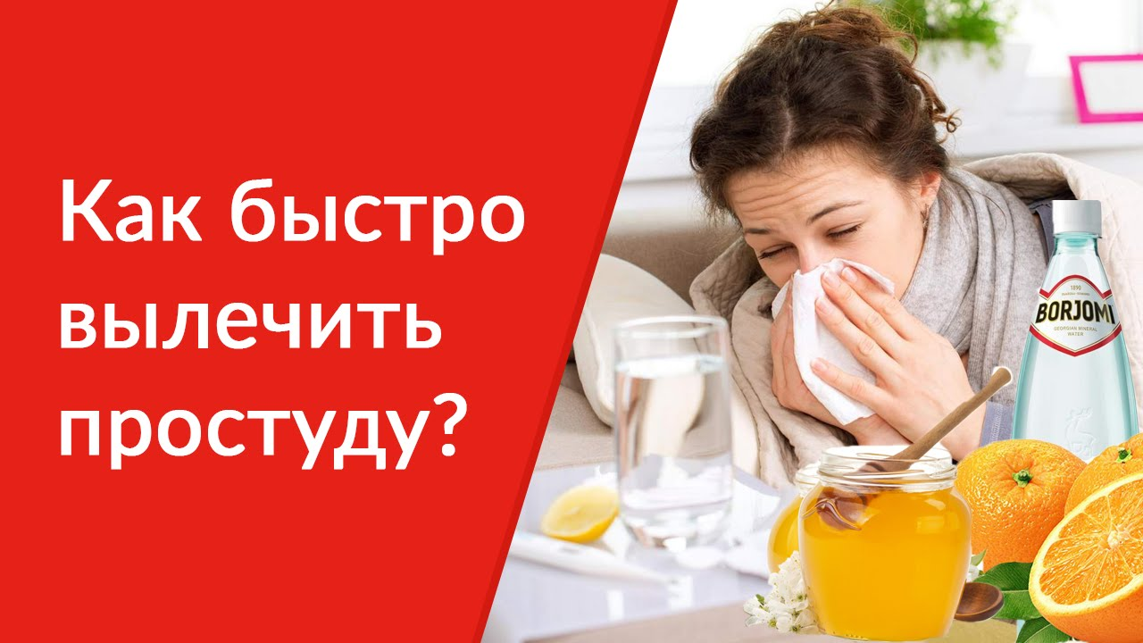 Простуда насморк лечение в домашних условиях