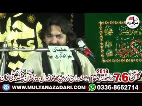 Allama Muhammad Raza Rizvi I Majlis 6 Zilhaj 2019 I