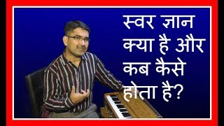 Swar Gyan Kya Hai!!Swar Gyan Kaise Hota Hai!!Swar Gyan Kab Hota Hai