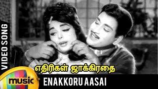 Enakkoru Aasai Song | Ethirigal Jakkirathai Tamil Movie | RS Manohar | TM Soundararajan | Kannadasan