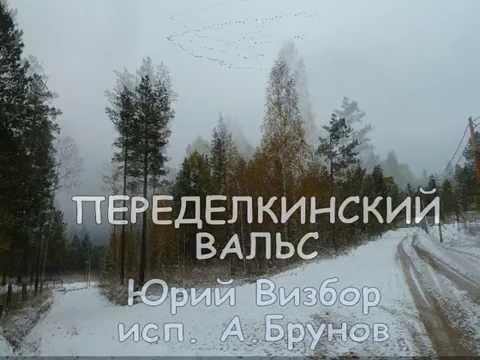 Визбор Юрий - Переделкинский вальс