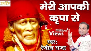 download lagu Mera Apki Kripa Se #most Popular Sai Bhakti Bhajan gratis