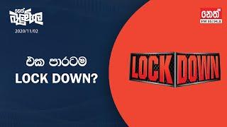 Neth Fm Balumgala | Lock Down | 2020-11-02