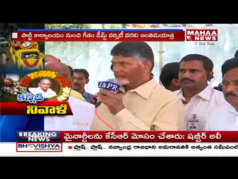 Andhra CM Chandrababu Pays Tribute To MVVS Murthy | Mahaa News