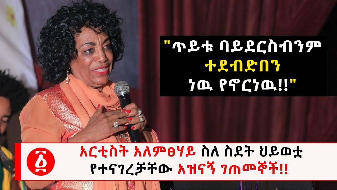 Alemtsehay Wedajo Tells About Her Life in Exile - አርቲስት አለምፀሃይ ስለ ስደት ህይወቷ የተናገረቻቸው አዝናኝ ገጠመኞች
