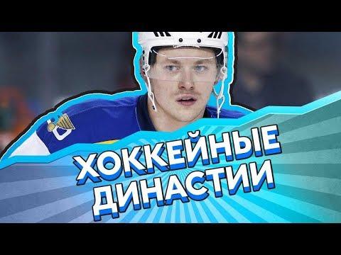 ТАРАСЕНКО, БАРКОВ - хоккейные ДИНАСТИИ