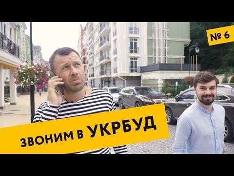 Где жить в Киеве? | Андрей Онистрат о Воздвиженке | Звоним в Укрбуд