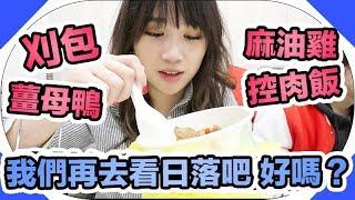 【台灣美食】香港人和日本人對控肉飯的評價是? | Mira