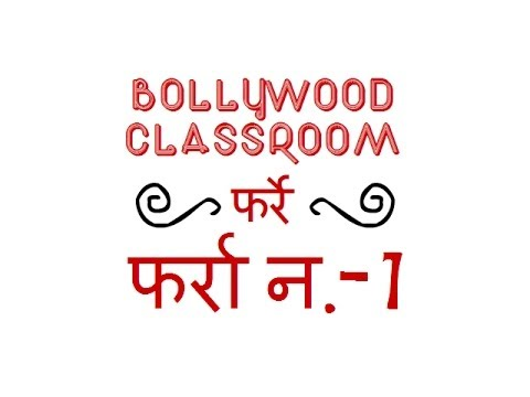 Bollywood Classroom | Farre | Episode 1 video