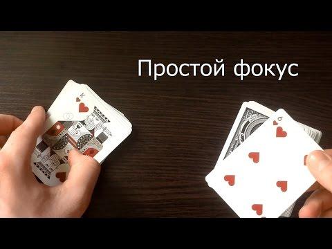 Как ЛЕГКО удивить любую девушку. Эффектный фокус с карт... Doovi