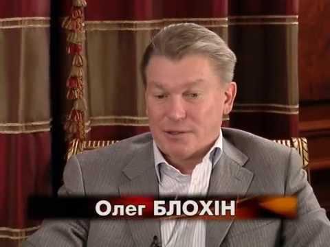 Олег Блохин. В гостях у Дмитрия Гордона. 1/3 (2010)