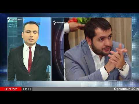 ԼՈՒՐԵՐ 13.00 | Սաշիկ Սարգսյանի որդուն մեղադրանք է առաջադրվել....
