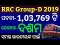 BBSR Railway RRC Group- D Recruitment 2019 !! 103769 Vacancy For All India Candidates !! thumbnail