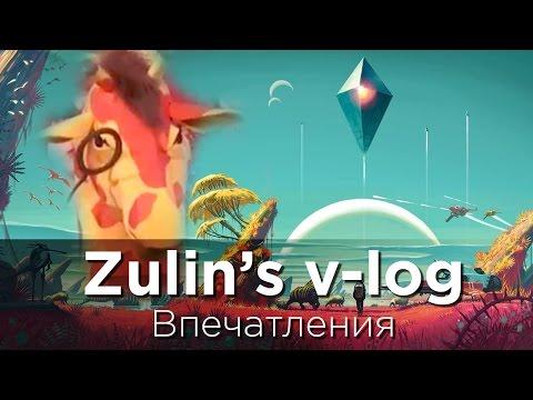 No Man's Sky - Космическое Разочарование - впечатления Zulin's v-log