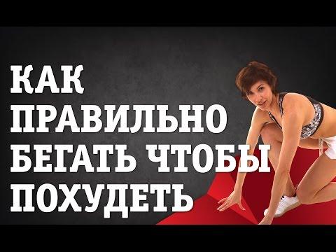 Как правильно бегать чтобы похудеть. Советы Ирины Турчинской как правильно бегать.