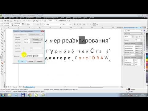 Профессиональная работа с фигурным текстом в CorelDRAW