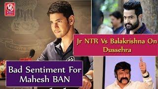 Bad Sentiment For Mahesh BAN | Jr NTR Vs Balakrishna On Dussehra | Kalank Movie Cast  Film News