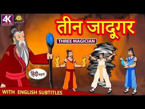 तीन जादूगर - Hindi Kahaniya for Kids | Stories for Kids | Moral Stories for Kids | Koo Koo TV Hindi thumbnail