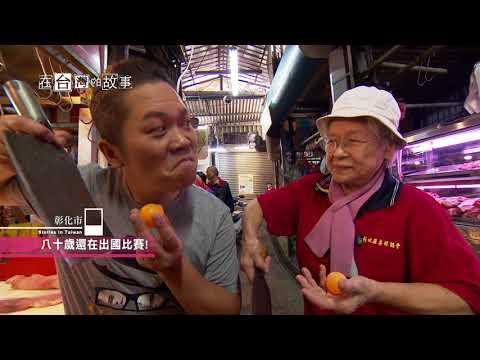台灣-在台灣的故事-20180123-【台中彰化】高手就在菜市場