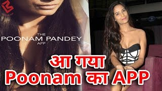 Poonam Pandey App Launch, Exclusive Photos and Videos करेंगी Share