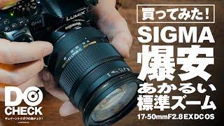 シグマ17-50mm F2.8 爆安標準ズームレンズ をGH4で試す【動チェク!】
