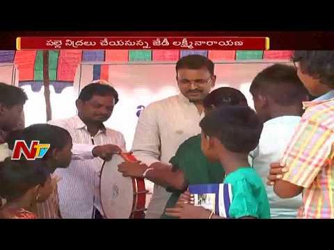 పల్లె నిద్రలు చేయనున్న జేడీ లక్ష్మినారాయణ | JD Lakshmi Narayana To Visit Srikakulam District Today