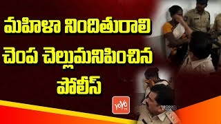 Hyderabad ACP Ranga Rao Slaps Woman Accused in Front of Media || Telangana News