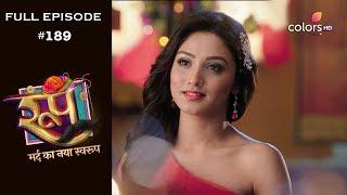 Roop : Mard Ka Naya Swaroop - 14th February 2019 - रूप : मर्द का नया स्वरुप  - Full Episode