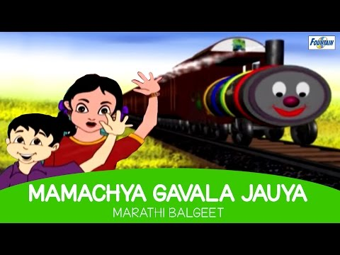 Mamachya Gavala Jauya - Marathi Balgeet For Kids (with lyrics)