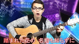 Anime Theme Songs... After Bad Translations!