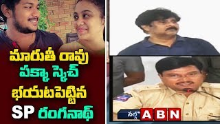 Pranay Assassination Case | SP Ranganath Press Meet | Part 2