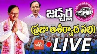 KCR LIVE | TRS Praja Ashirvada Sabha - Jadcherla | Telangana News | Election 2018