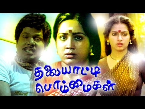Tamil Full Movie | Thalaiyatti Bommaigal | Full Movie New Releases | Gowndamani,Ilavarasi