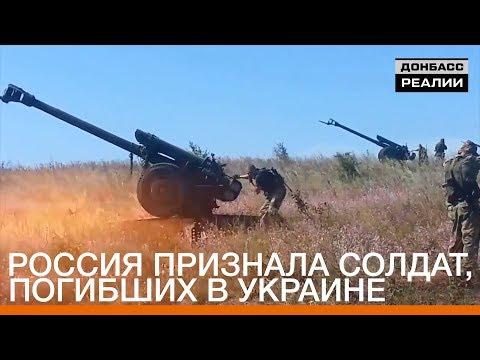 Россия признала солдат, погибших в Украине | «Донбасc.Реалии»