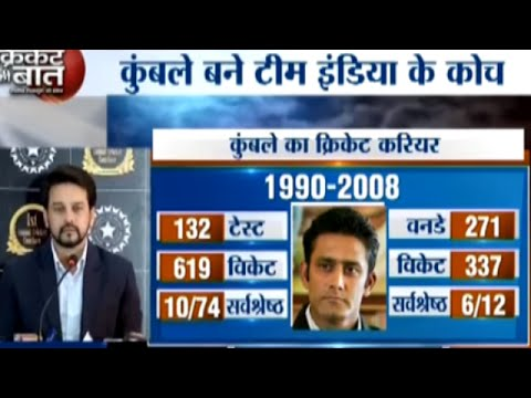 BCCI names Anil Kumble as Indian cricket team's new head coach