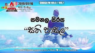 Sirasa FM Samanala Sirasa Sati Pasala -  2019-01-16