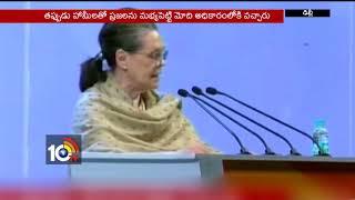 Sonia Gandhi Fires On PM Modi    INC 84th Plenary Session 2018   Delhi