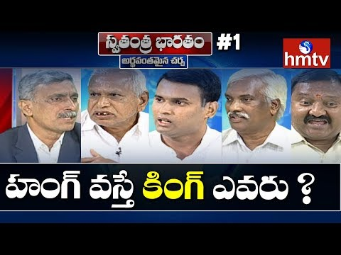 Debate on Hung Situations in Telangana Elections 2018 | Swatantra Bharatam #1 | hmtv