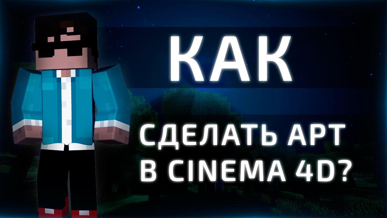 Как сделать арт в cinema 4d